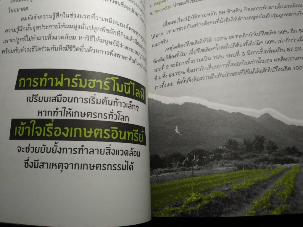 ภาพจากในหนังสือ